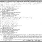 [ミャンマー] 2018年向け中古車輸入規制の内容を発表