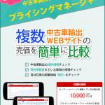 相場検索・仕入れ支援ツール「プライシングマネージャー」登場!