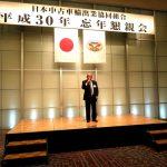 【大盛況】日本中古車輸出業協同組合(JUMVEA)の忘年懇親会2018に参加しました